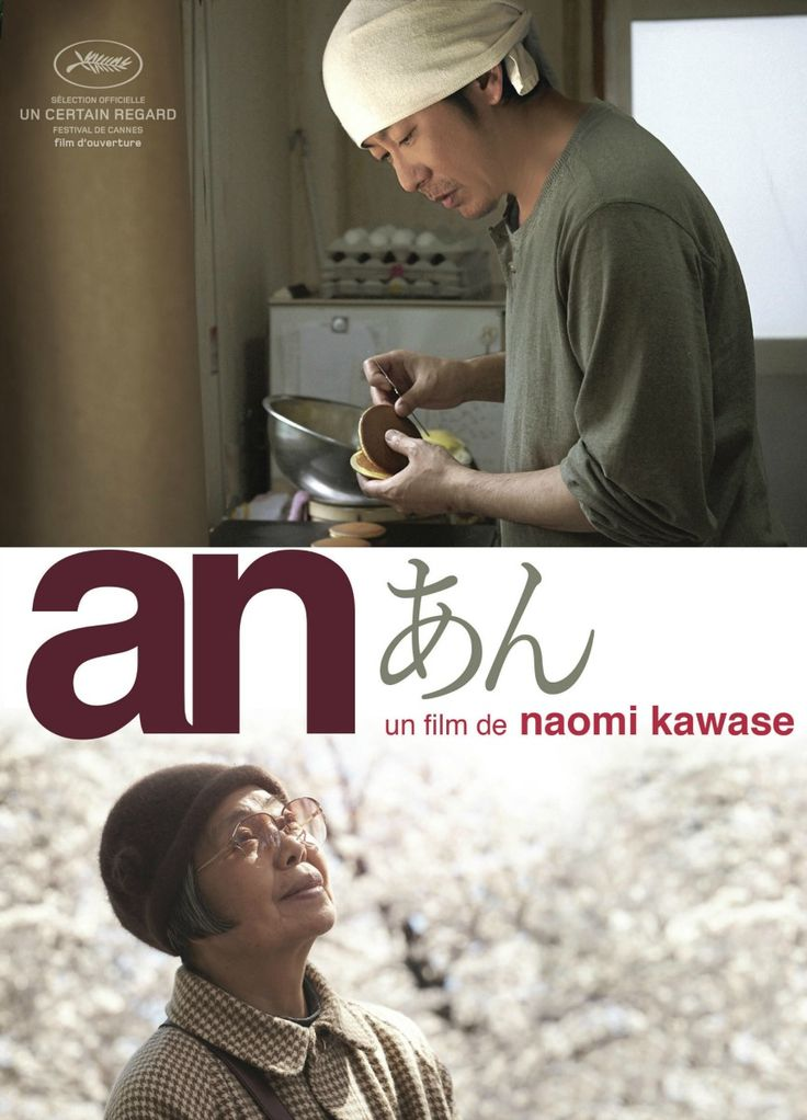 Le ricette della signora Toku - Film (2015)