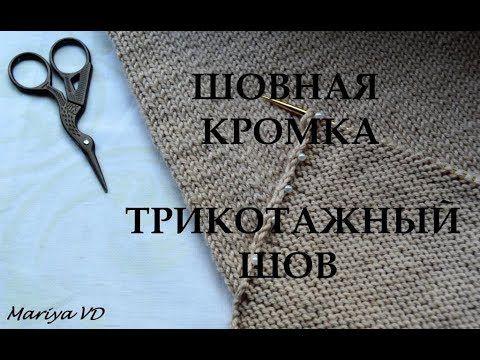 ПОЛЕЗНЫЙ ЛАЙФХАК// ШОВНАЯ КРОМКА//ТРИКОТАЖНЫЙ ШОВ//ПОЛЕЗНЫЕ СОВЕТЫ. Mari...