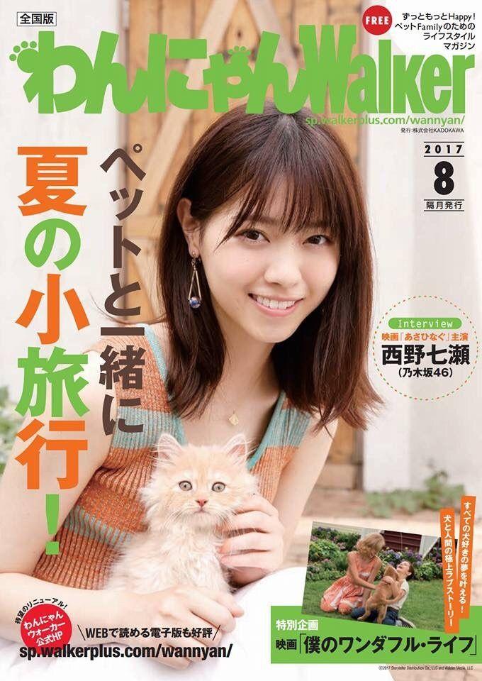 senup: #乃木坂46 #西野七瀬 「週刊TokyoWalker PLUS... | 日々是遊楽也
