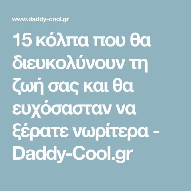 15 κόλπα που θα διευκολύνουν τη ζωή σας και θα ευχόσασταν να ξέρατε νωρίτερα - Daddy-Cool.gr