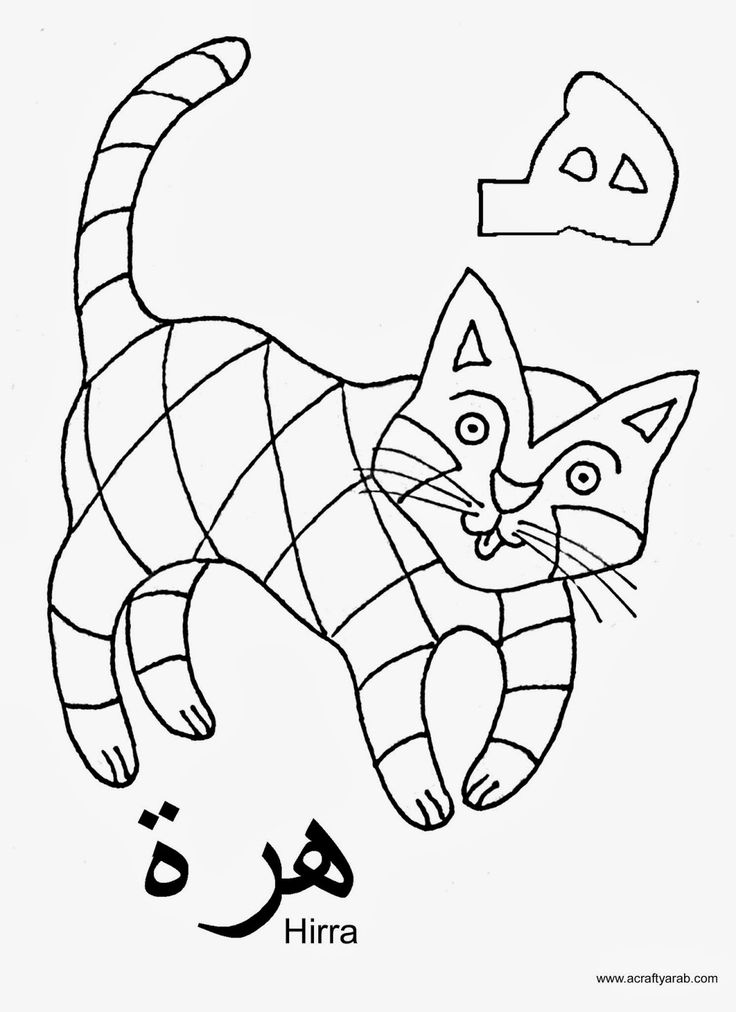 A Crafty Arab: Hirra (Cat) Coloring Page - Free Arabic alphabet coloring pages download