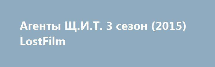 Агенты Щ.И.Т. 3 сезон (2015) LostFilm http://nubasik.ru/load/serialy/agenty_shh_i_t_3_sezon_2015_lostfilm/7-1-0-786  Действия сериала разворачиваются после событий фильма «Мстители». Агент Фил Колсон возвращается в правоохранительную организацию под названием Щ. И. Т.