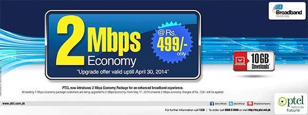 499 پی ٹی سی ایل نے اکانومی پیکج کی سپیڈ بڑھا دی لیکن ڈاؤنلوڈنگ کی حد 10GB ہی رکھی