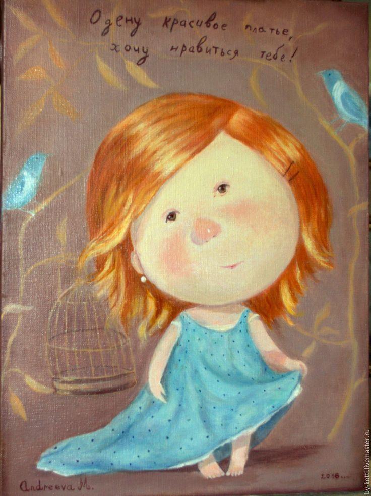 """Купить Картина маслом """"Одену красивое платье..""""Е.Гапчинская - рыжий, голубое платье"""