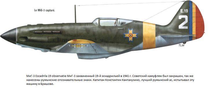 самолёт Константина  Кантакузино