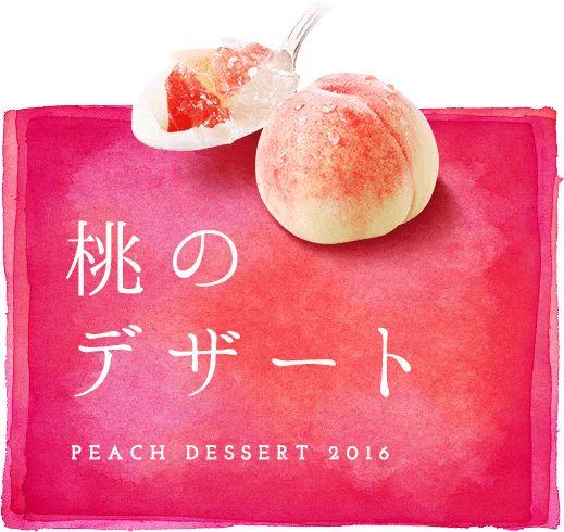 桃のデザート 2016                                                                                                                                                                                 もっと見る