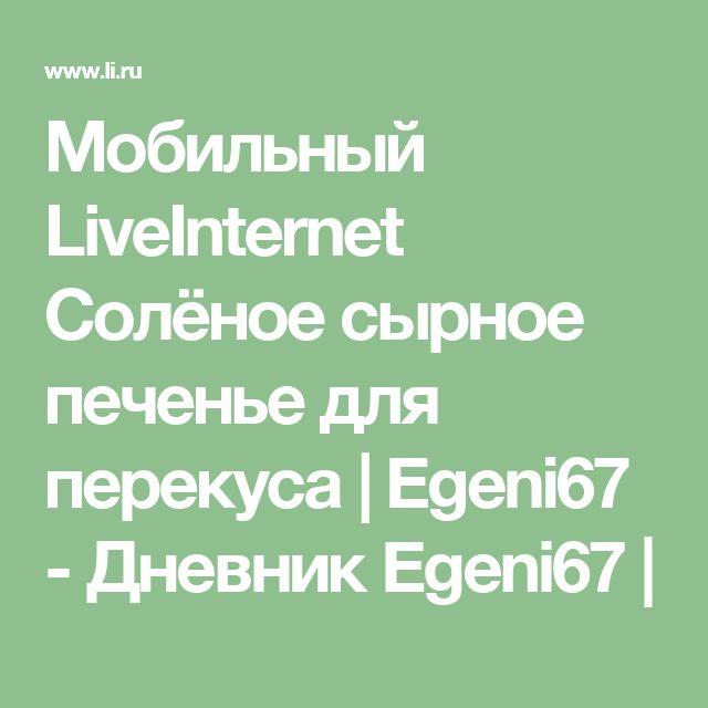 Мобильный LiveInternet Солёное сырное печенье для перекуса | Egeni67 - Дневник Egeni67 |