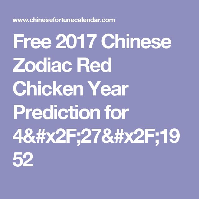 Free 2017 Chinese Zodiac Red Chicken Year Prediction for 4/27/1952