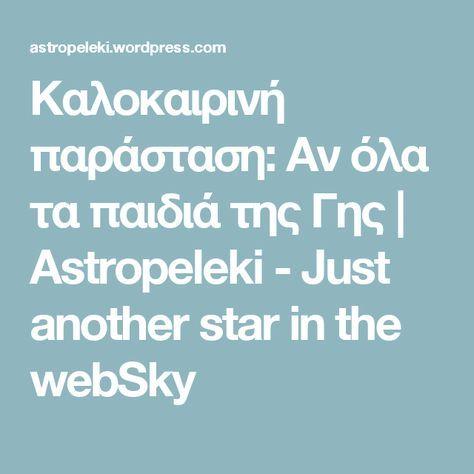 Καλοκαιρινή παράσταση: Αν όλα τα παιδιά της Γης | Astropeleki - Just another star in the webSky