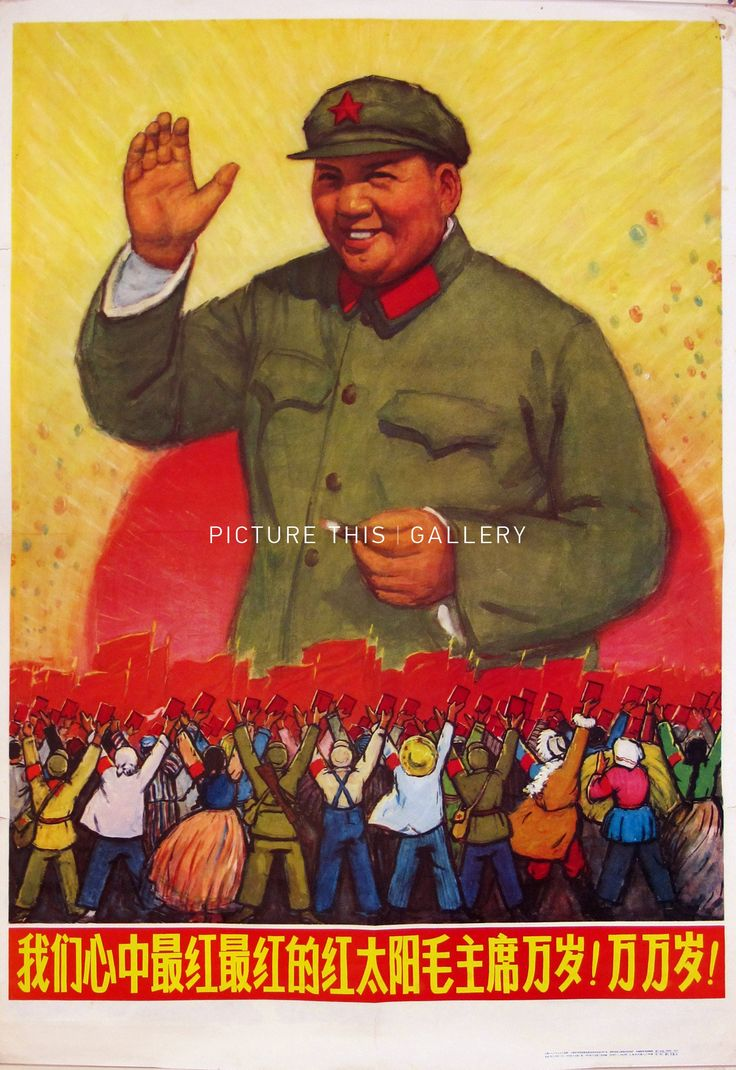 mao s leadership from 1950 1969 Mao zedong 5-star red flag republic of china government retreated to taiwan economic reconstruction 1950s soviet union model and (1969-71) the putative successor to mao zedong the cult of personality around mao in 1971 lin allegedly china since world war ii last modified by.