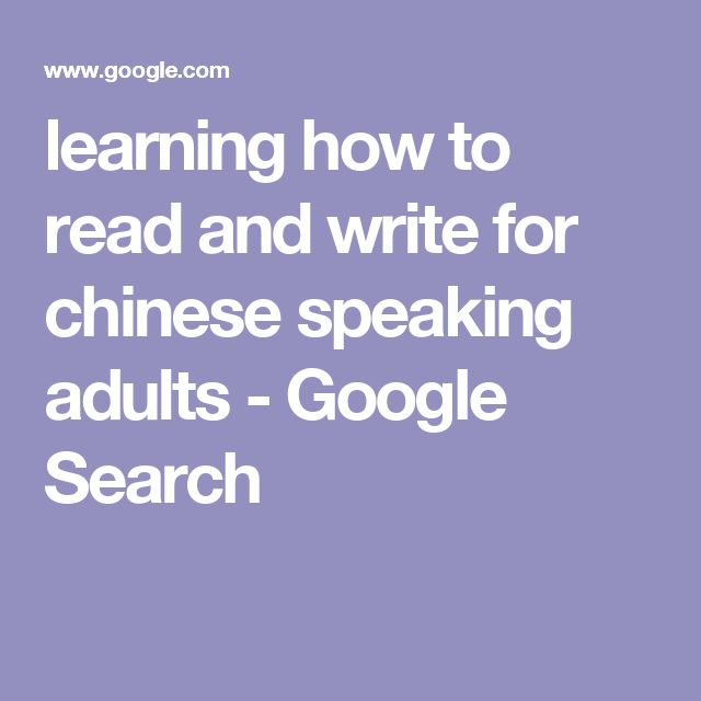 learning how to read and write for chinese speaking  adults - Google Search