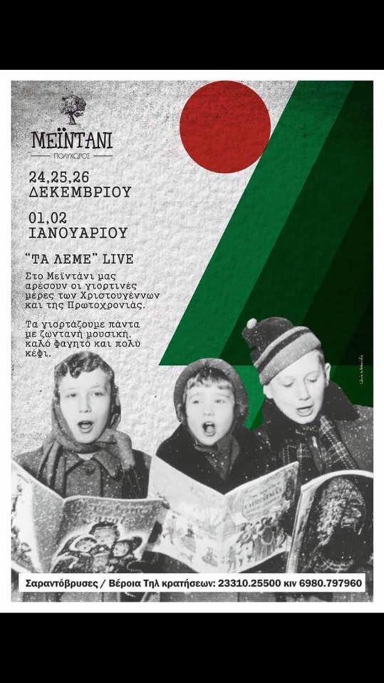 """Ζωντανή Μουσική @ Πολυχώρος Μεϊντάνι στη Βέροια !  """"ΤΑ ΛΕΜΕ LIVE"""" Στο Μεϊντάνι μας αρέσουν οι γιορτινές μέρες των Χριστουγγένων και της Πρωτοχρονιάς. Τα γιορτάζουμε πάντα με ζωντανή μουσική καλό φαγητό και πολύ κέφι."""