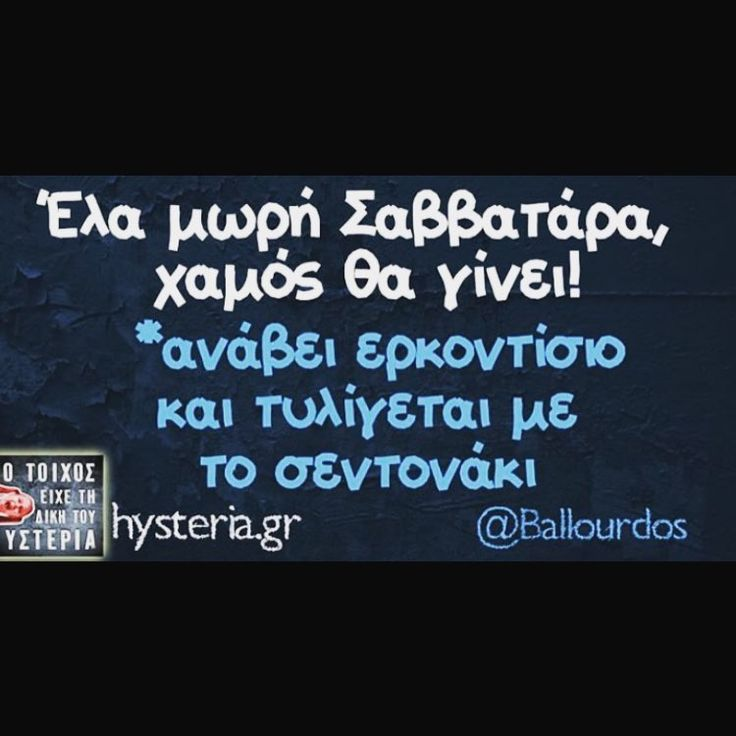 """5,473 """"Μου αρέσει!"""", 40 σχόλια - @international_quotess στο Instagram: """"Σαββατιάτικη διάθεση #greekquote #otoixos"""""""