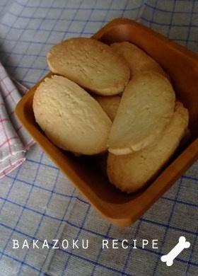 バター30★簡単クッキー!