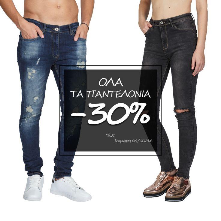 Όλα μας τα #παντελόνια -30% από 30/9/16 έως 9/10/16! Βρείτε τα όλα εδώ  #Ανδρικά & #Γυναικεία | #Jeans & #Υφασμάτινα #fashion #fashionlover #follow #offers #sales #woman #womanstyle #menswear #mensfashion #men #fashionblog #fashionblogger #newcollection #womenswear #followers #bestoftheday #fashionista #fashionaddict