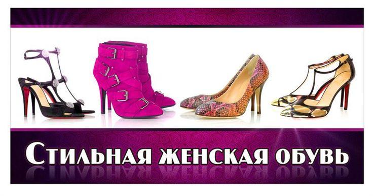 Фото банер обувь рекламма