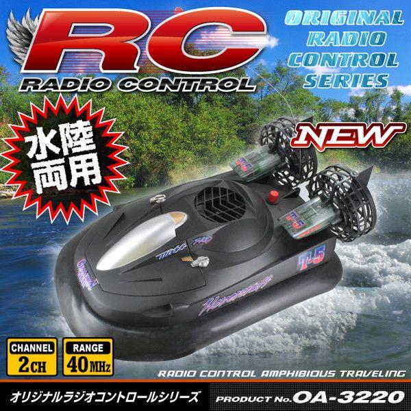 【2個買えば送料無料】【RCオリジナルシリーズ】ラジコン ホバークラフト 水陸両用 2CH対応 40MHz 『SUPER Hovercraft』(OA-322K) - 小型カメラ専門店チコビカメラ