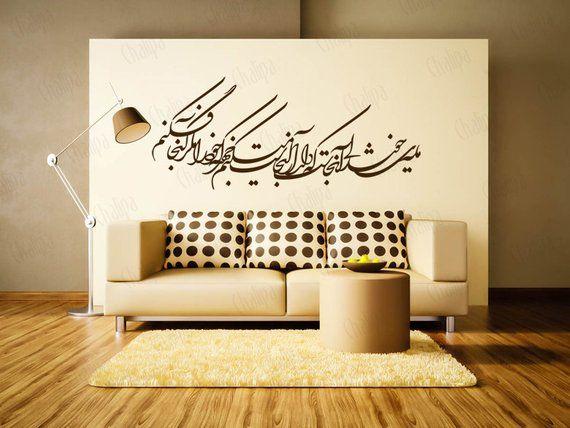 Persian Calligraphy Perisan Art Iranian Art Nastaliq Wall Sticker Wall Decal Removable Vinyl Decal Persian Calligraphy Iranian Art Persian Art Painting