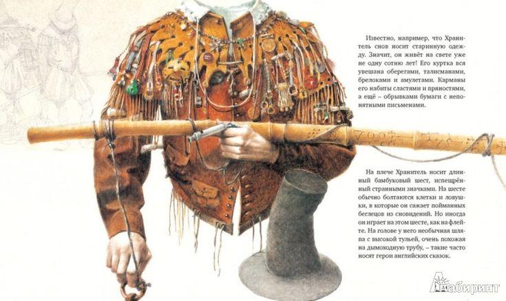 Иллюстрация 2 из 53 для Хранитель снов - Роберт Ингпен | Лабиринт - книги. Источник: Лабиринт