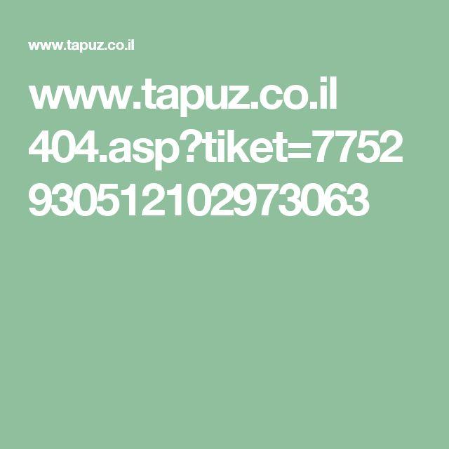www.tapuz.co.il 404.asp?tiket=7752930512102973063