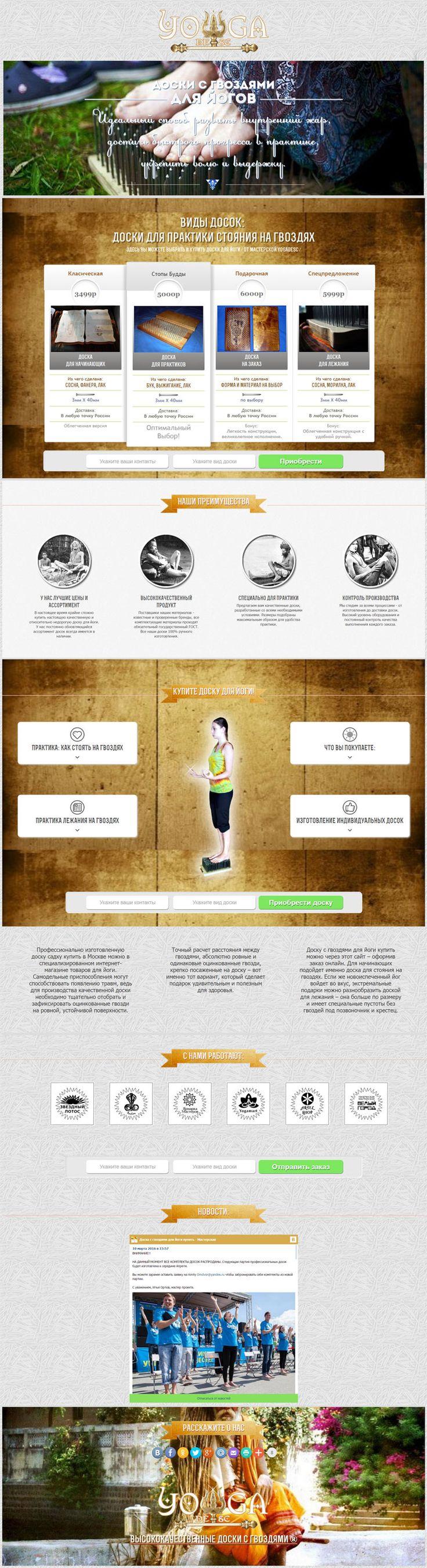 Сайт Yogadesc» Дизайн, верстка, программирование, наполнение и поддержка сайта - Oldesign.ru/portfolio