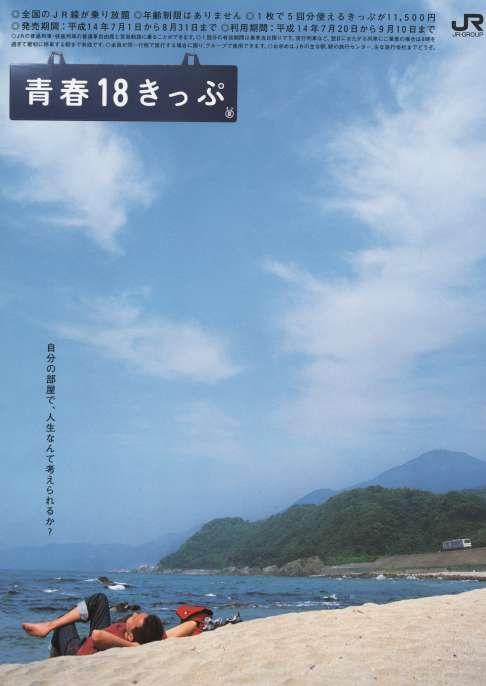 ☆2002年夏バージョン☆ 自分の部屋で、人生なんて考えられるか? 撮影:西・山陰本線 折居~三保三隅