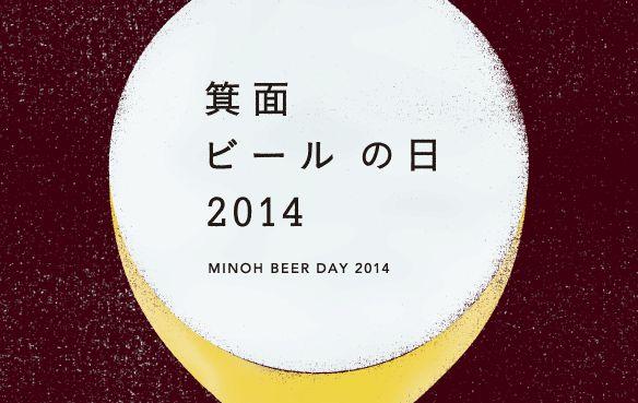 箕面ビールの日 2014 | graf