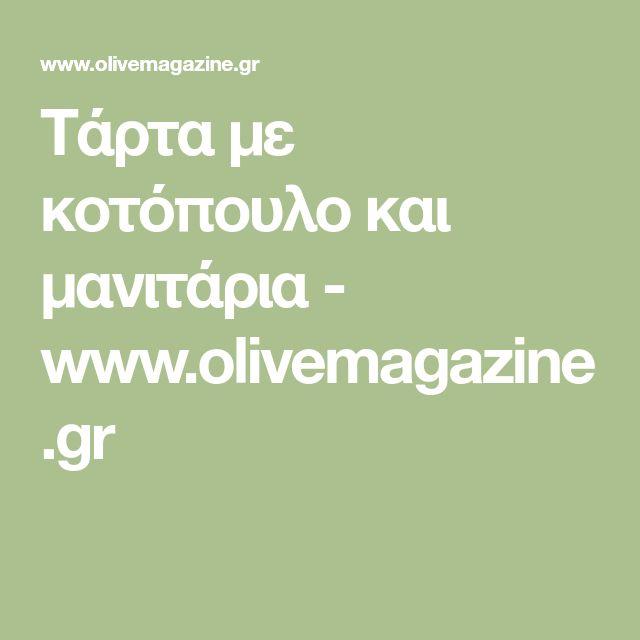 Τάρτα με κοτόπουλο και μανιτάρια - www.olivemagazine.gr