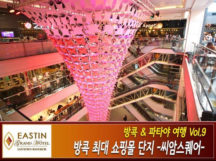[태국 방콕 & 파타야 여행] Vol.9 방콕 최대 쇼핑몰 단지 씨암스퀘어 -씨암디스커버리, 씨암파라곤, 씨암센터- : 네이버 블로그