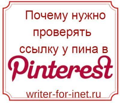 Почему нужно проверять ссылки у пинов в Pinterest - надпись на белом фоне