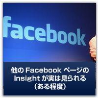 他のFacebookページのInsightが見られるんです。