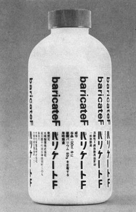 packaging | Helmut Schmid 1960s