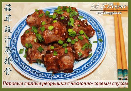 Свиные ребрышки с чесночно-соевым соусом | Рецепты китайской кухни