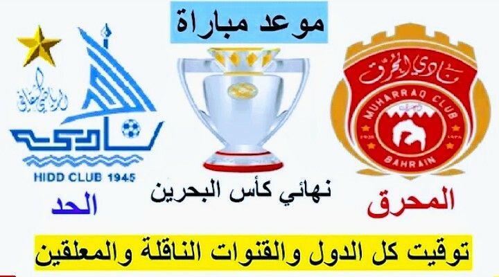 موعد مباراة المحرق والحد والقنوات الناقلة في كأس ملك البحرين Words 4in Arabic Words
