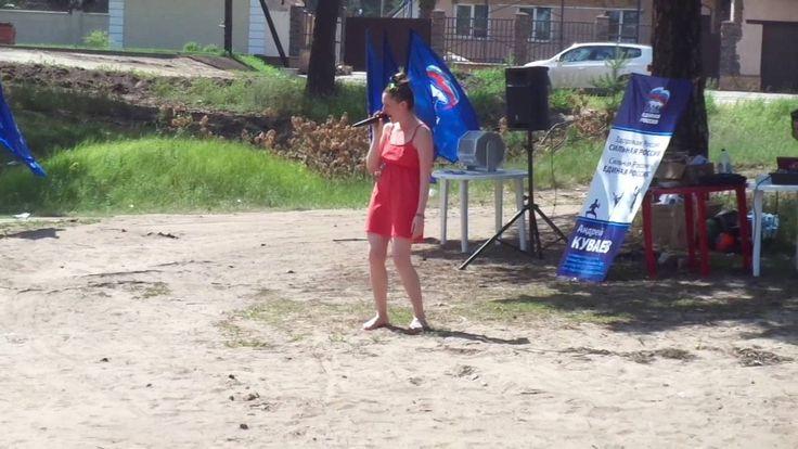 Дзержинск 2016 Лето Пляж Святое озеро Поет Дина от депутата