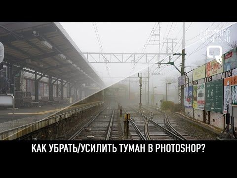 Как убрать/усилить туман в photoshop - YouTube