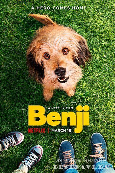 бенджи Benji 2018 семейный комедия фильмы комедия