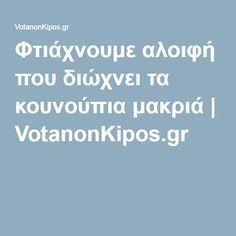 Φτιάχνουμε αλοιφή που διώχνει τα κουνούπια μακριά | VotanonKipos.gr