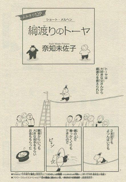 『綱渡りのトーヤ』