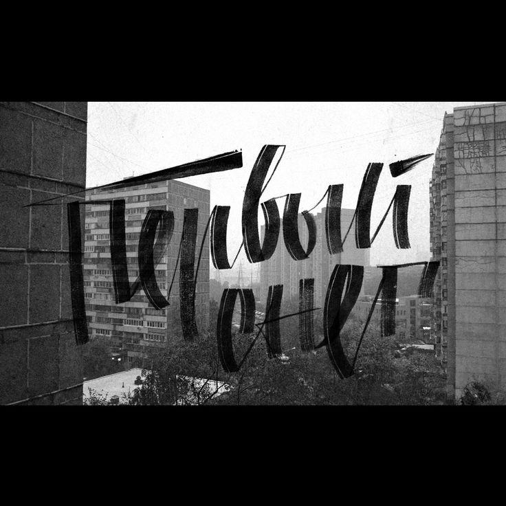 #леттеринг #lettering #type #handtype #mashabutorina #Cyrillic #кириллица