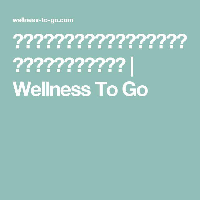 知っておきたい更年期のこと、更年期症状別に効くヨガポーズ | Wellness To Go