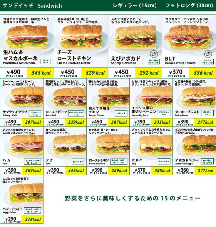 サンドイッチのオーダーメイド メニュー 野菜のサブウェイ - SUBWAY