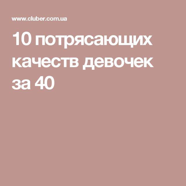 10 потрясающих качеств девочек за 40