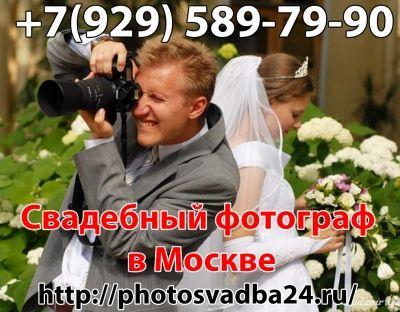 Свадебный фотограф в Москве– это достаточно распространенная разновидность…