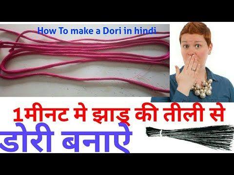 how to make dori in Hindi / 1 मिनट में झाड़ू की तीली से DORI बनाएं - YouTube