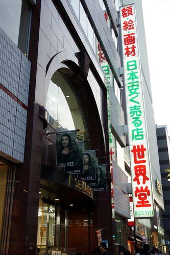 世界堂 新宿三丁目c1出口からすぐ 9:30~21:00(年始を除く) 年中無休(年始を除く)