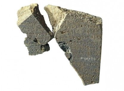 The Tel Dan Inscription: The First Historical Evidence of King David from the Bible