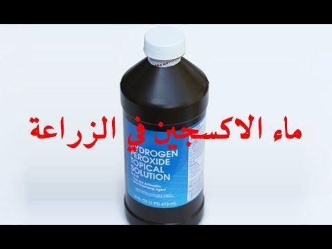 فوائد الماء السحرىhydrogen Peroxide فى الزراعة قناة تكنومكس م شريف فاروق Youtube Shampoo Bottle Supplement Container Personal Care