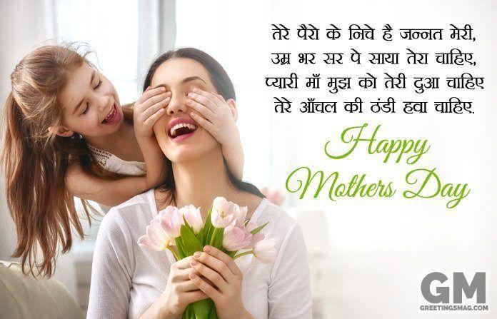Maa Shayari Mothers Day Shayari Mother Day Quotes In Hindi In 2020 Mothers Day Quotes Happy Mother Day Quotes Happy Mothers Day Images