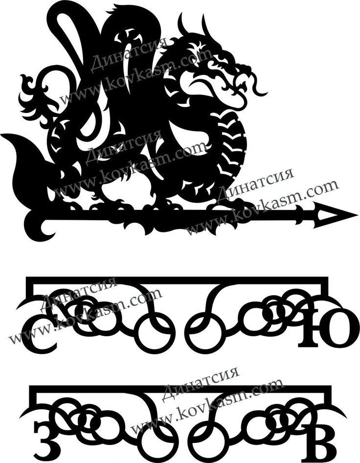 Арт. 1.008 Флюгер Китайский Дракон - купить и заказать в Смоленске по выгодной цене.